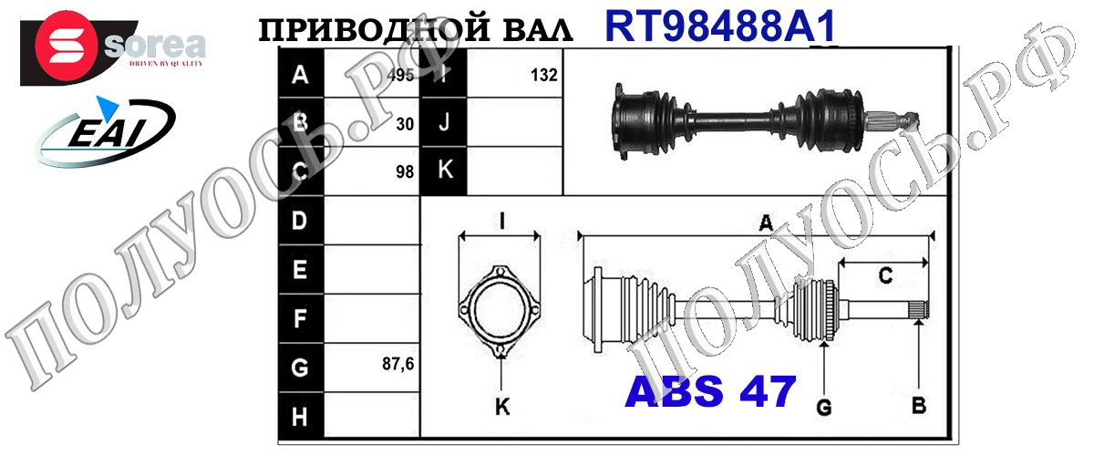Приводной вал MITSUBISHI 3815A308,3815A380,T98488A1