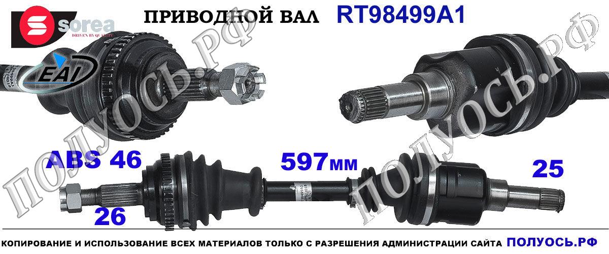 RT98499A1 Приводной вал CHRYSLER PT CRUISER OEM: 04668421AB, 04668421AC, 04668919AA, 04668937AA, KRL668919AA