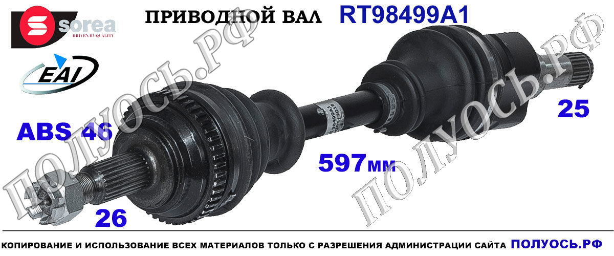 RT98499A1 Приводной вал Крайслер ПТ Крузер OEM: 04668421AB, 04668421AC, 04668919AA, 04668937AA, KRL668919AA