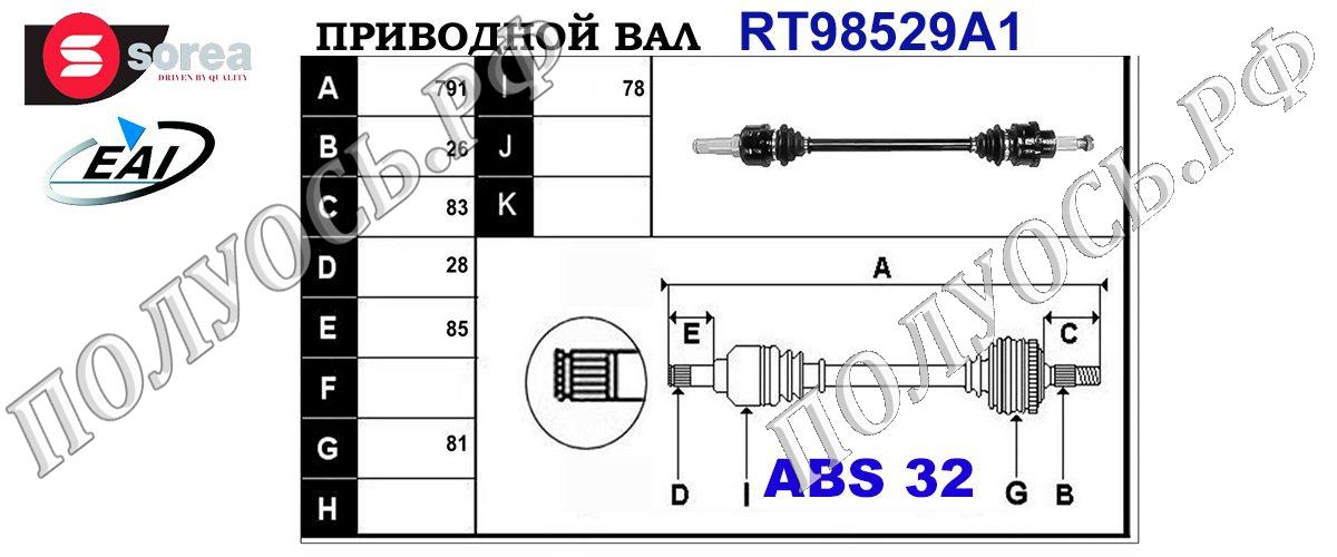 Приводной вал JAGUAR C2S50485,T98529A1