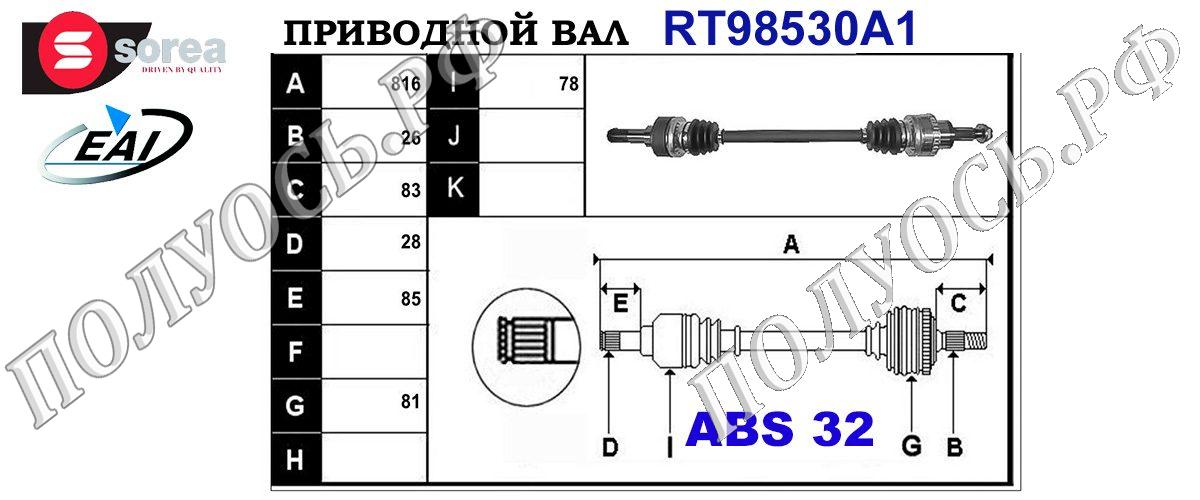 Приводной вал JAGUAR C2S50486,C2S43419,C2S16874,T98530A1