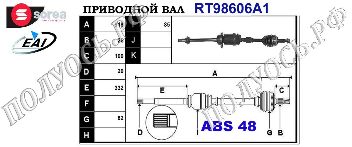 Приводной вал TOYOTA 4341005241,T98606A1