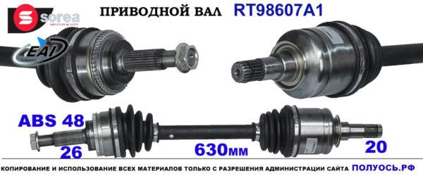 RT98607A1 Приводной вал TOYOTA AVENSIS T22 OEM: 4342005260