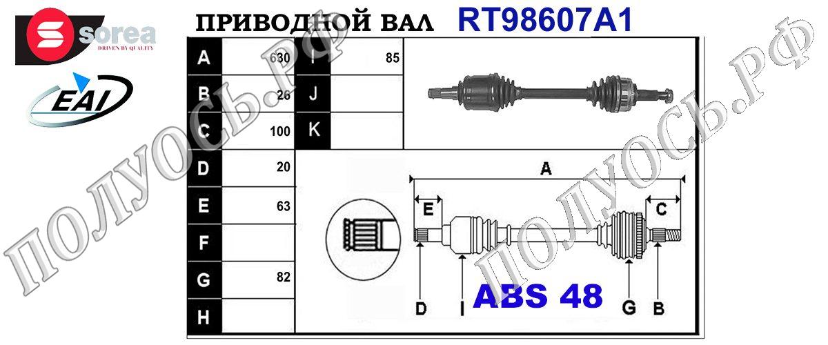 Приводной вал TOYOTA 4342005260,T98607A1