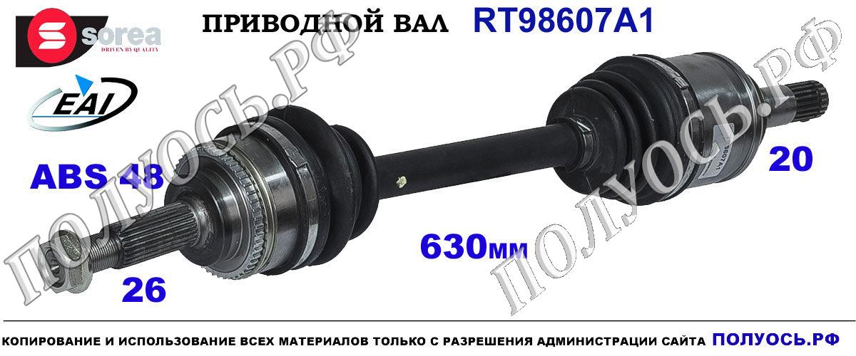 RT98607A1 Приводной вал Тойота Авенсис T22 OEM: 4342005260