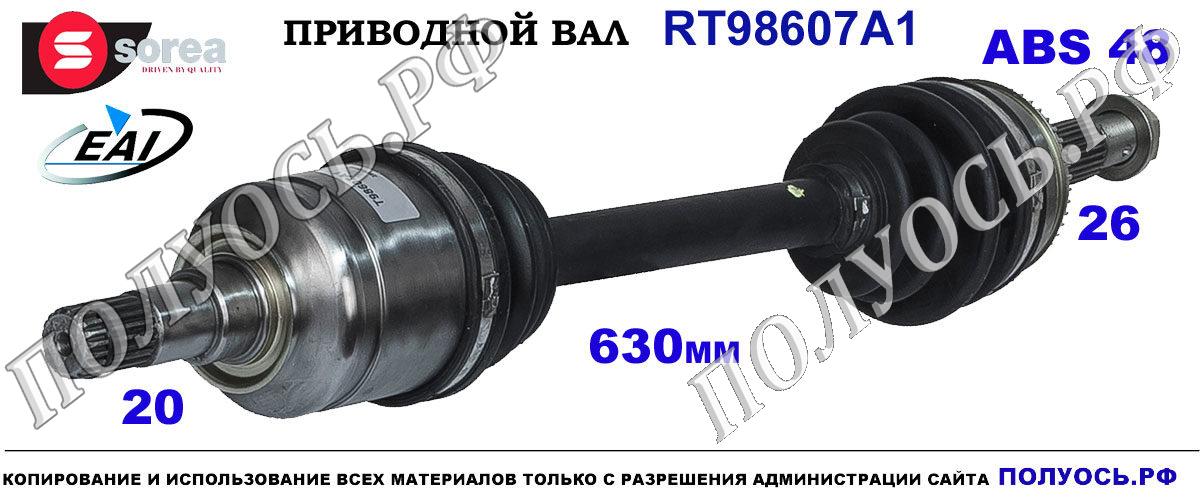 RT98607A1 Полуось левая TOYOTA AVENSIS T22 OEM: 4342005260
