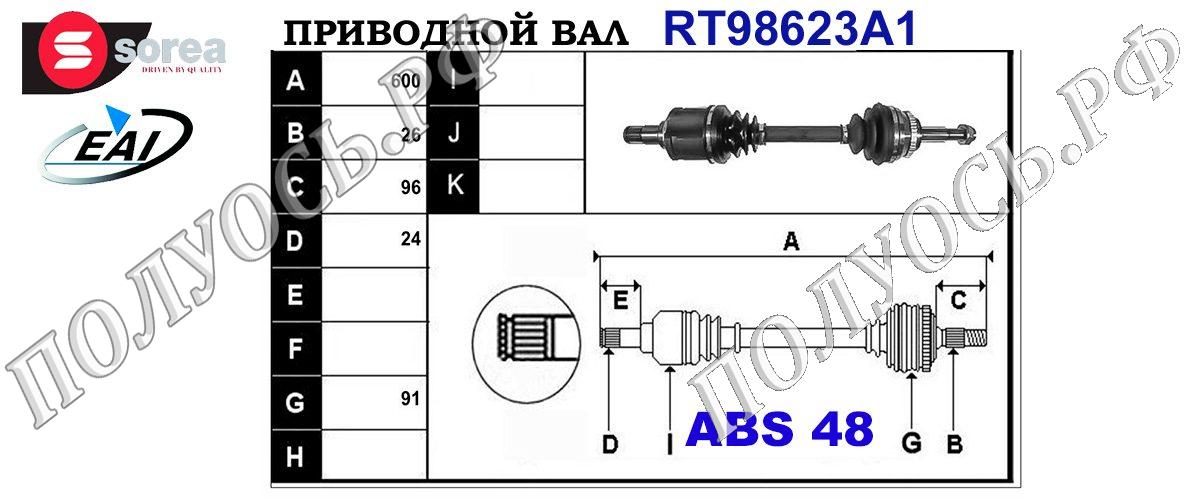 Приводной вал TOYOTA 4342005380,T98623A1