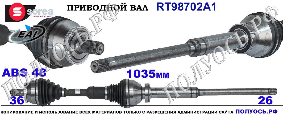 RT98702A1 Приводной вал VOLVO XC90 I OEM: 30651437, 30735277, 30735886, 36051048, 8601582, 8602528, 8603884, 8603885