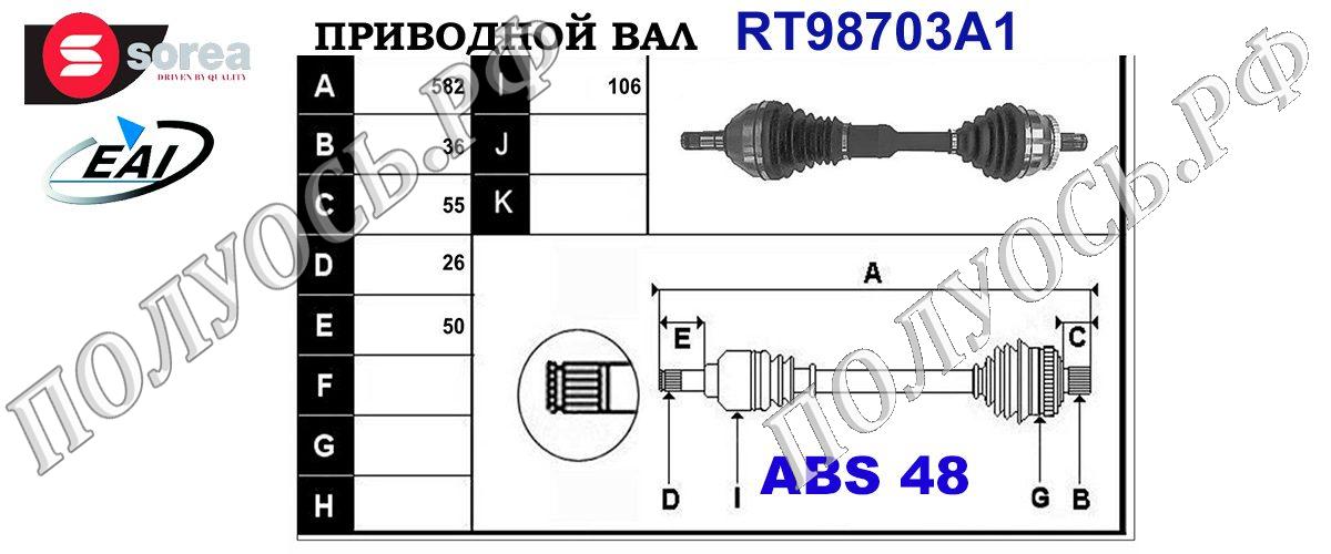 Приводной вал VOLVO 30735276,30735885,8601581,8603801,T98703A1