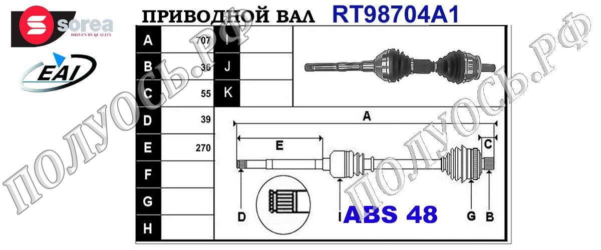 Приводной вал VOLVO 30681388,8603886,8603313,30735889,30735280,8602918,8602530,T98704A1