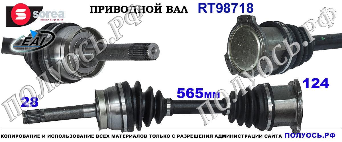RT98718 Приводной вал NISSAN NAVARA D22 OEM: 3910025666, 391002S660, 392042S680