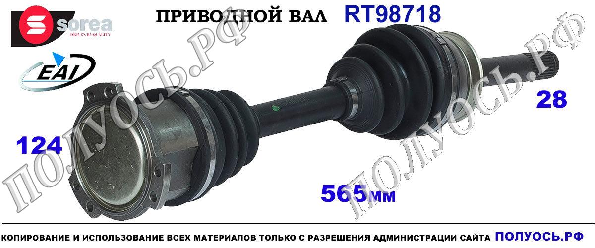 RT98718 полуось левая и правая NISSAN NAVARA D22 OEM: 3910025666, 391002S660, 392042S680