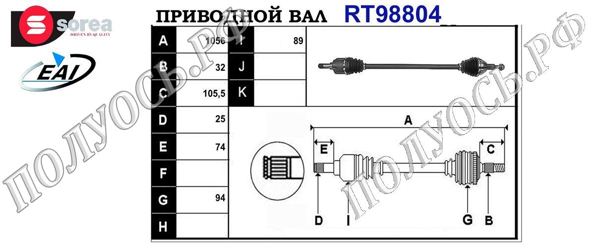Приводной вал CHRYSLER K68193908AC,68193908AC,T98804