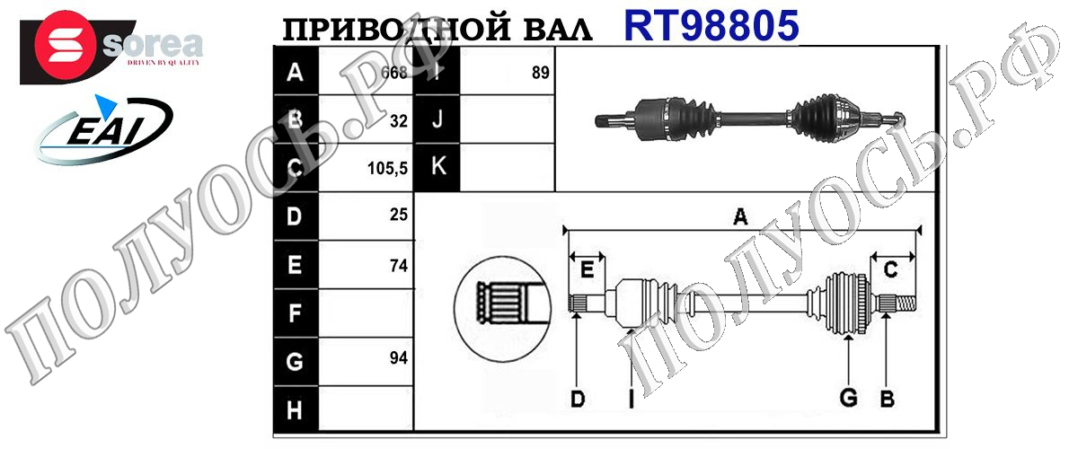 Приводной вал CHRYSLER K04880213AJ,68193905AB,T98805