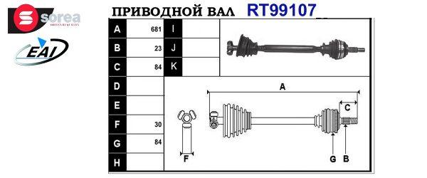 Приводной вал DACIA,LADA,RENAULT 6001548659,8200503358,6001548658,8200499304,T99107