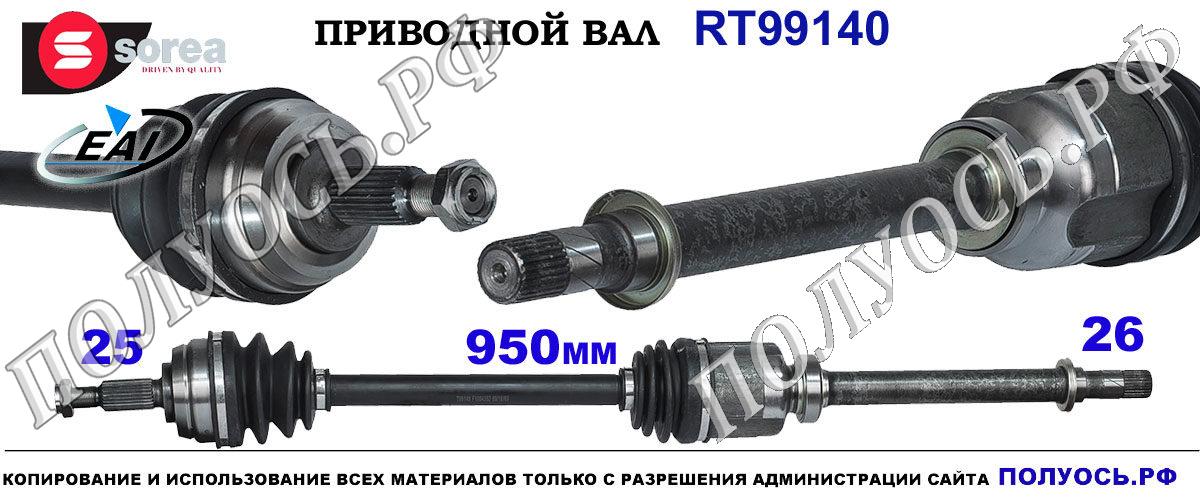 RT99140 Приводной вал RENAULT DUSTER OEM: 391003840R, 8200930509