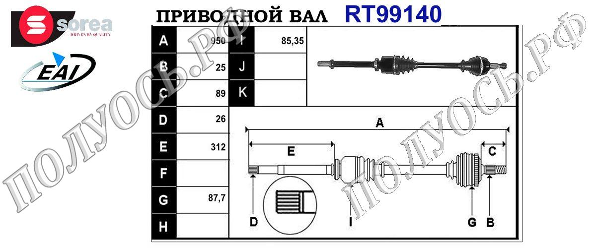 Приводной вал RENAULT 8200930509,391003840R,8200930509,T99140