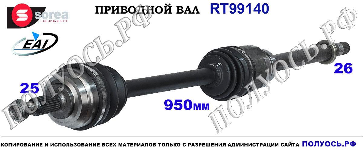 RT99140 Приводной вал Рено Дастер OEM: 391003840R, 8200930509