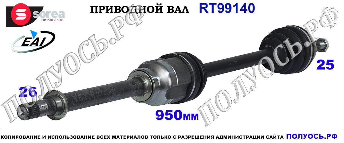 RT99140 Полуось правая RENAULT DUSTER OEM: 391003840R, 8200930509