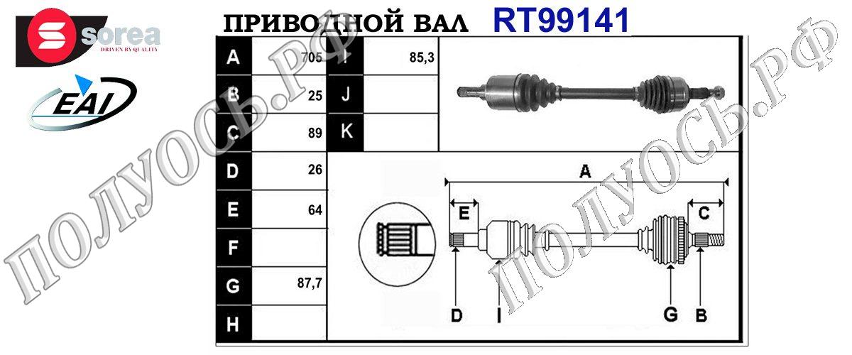 Приводной вал RENAULT 391016491R,8201505598,T99141