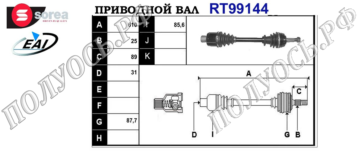 Приводной вал RENAULT 391009882R,8201505583,391001162R,T99144