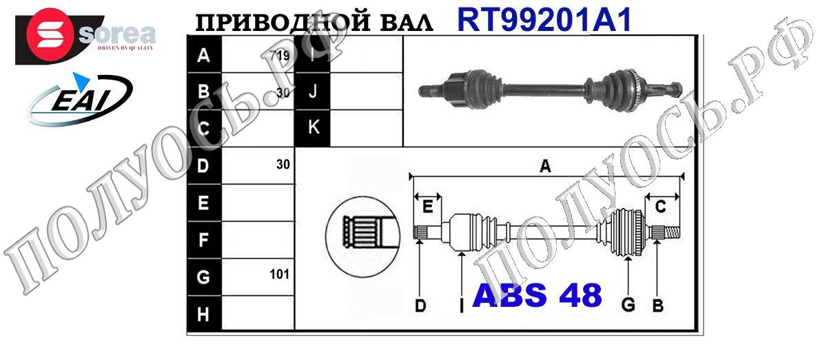 Приводной вал LDV 538450101,538450081,T99201A1