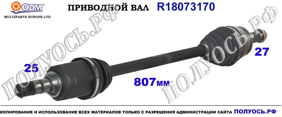 R18073170 Приводной вал Odm-multiparts SUBARU LEGACY V, SUBARU OUTBACK IV OEM: 28321AJ030, 28321AJ031, 28321AJ032