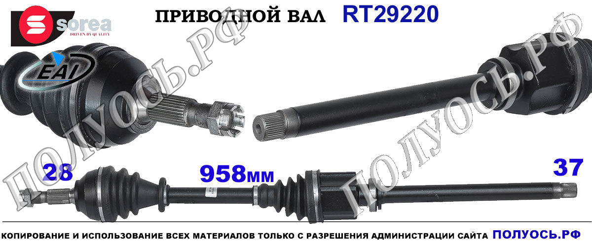 RT29220 Приводной вал CITROEN C5 II OEM: 3273SN, 3273SP, 3273TP, 3273TQ, 9685615280