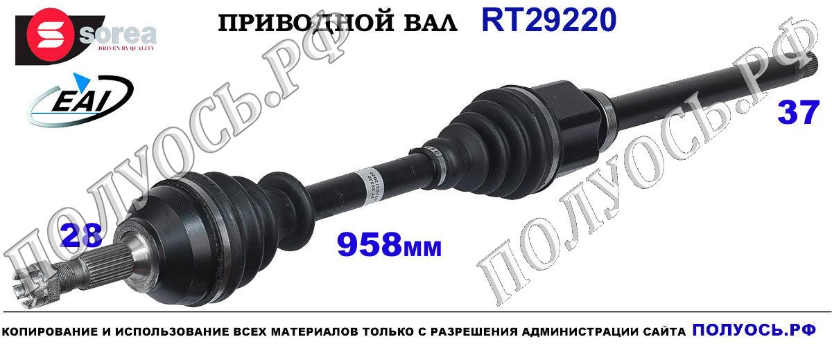 RT29220 Приводной вал Ситроен Ц5 2 поколение OEM: 3273SN, 3273SP, 3273TP, 3273TQ, 9685615280