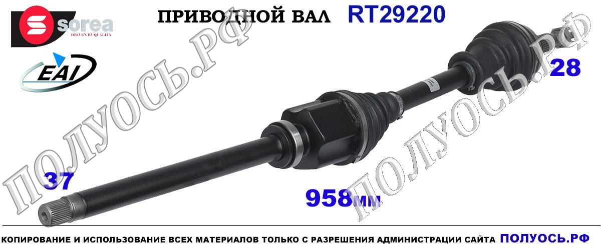 RT29220 Приводной вал правый Ситроен Ц5 2 поколение OEM: 3273SN, 3273SP, 3273TP, 3273TQ, 9685615280