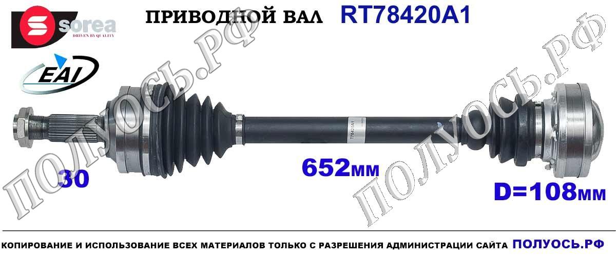 T78420A1 приводной вал (полуось) Sorea (EAI) MERCEDES 6393300301, 6393300701, A6393300301, A6393300701