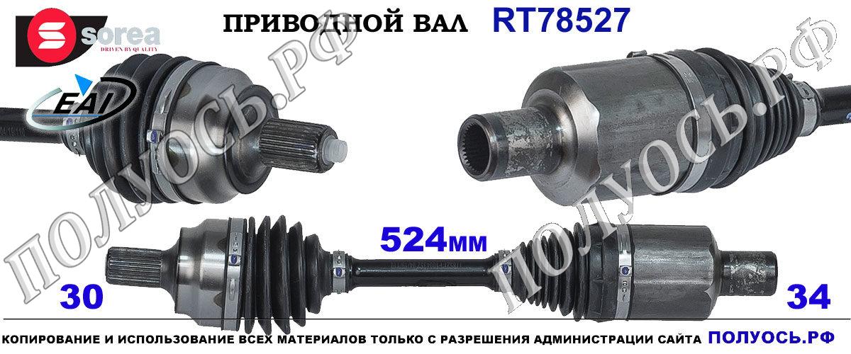 RT78527 Приводной вал MERCEDES E-CLASS W212 OEM: A2123300200,2123300200,A2123301801,2123301801