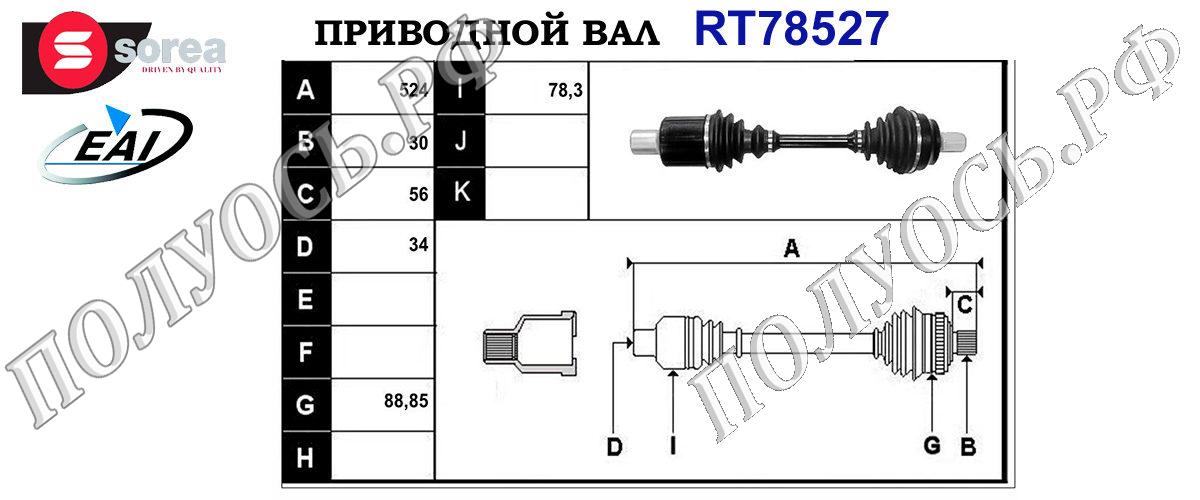 RT78527 RT78527 Приводной вал,полуось левая MERCEDES E-CLASS W212,MERCEDES GLK X204