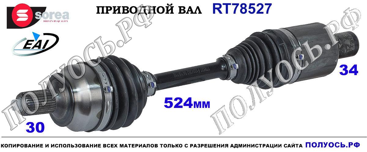 RT78527 Приводной вал MERCEDES GLK X204. OEM: A2123301601,2123301601,2043301500