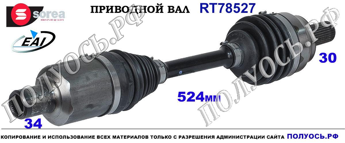 RT78527 Приводной вал MERCEDES W212,GLK X204. OEM: A2123300200,2123300200,A2123301801,2123301801,A2123301601,2123301601,2043301500