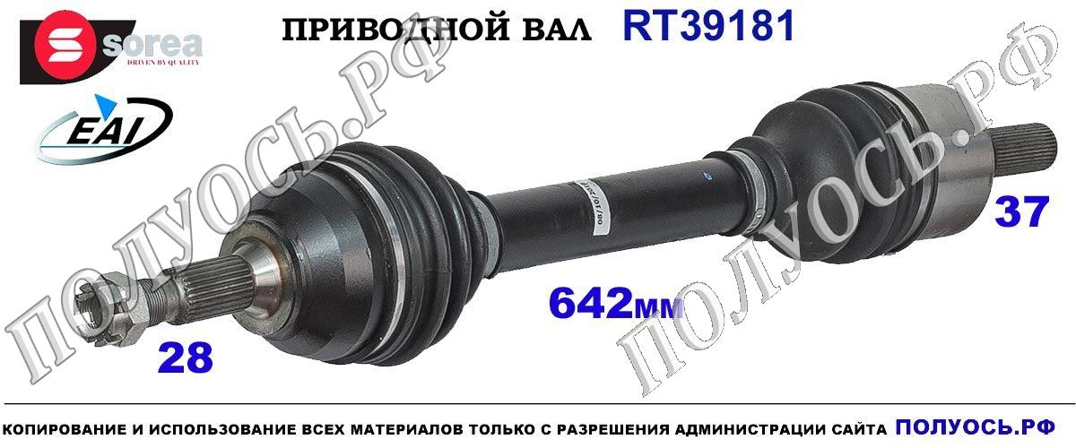 RT39181 Приводной вал EAI Ситроен Ц5 поколение 2 OEM: 3272WK, 3272WN, 9686923480