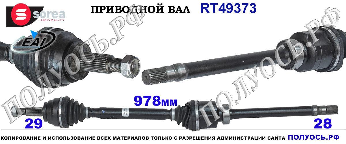 RT49373 Приводной вал RENAULT ESPACE 5 Оем: 391004850R