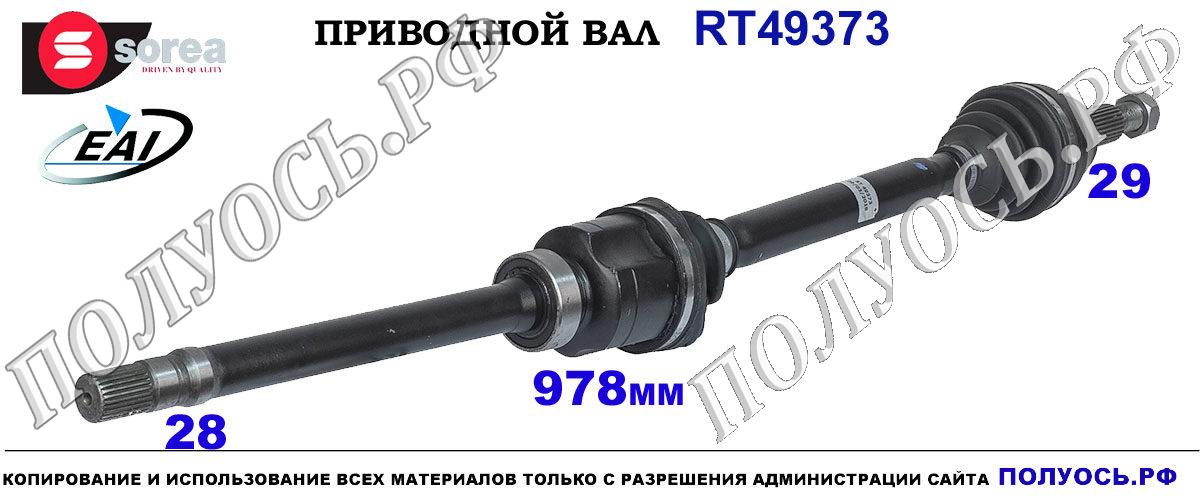 RT49373 Приводной вал Рено Эспейс 5 поколение Оем: 391004850R