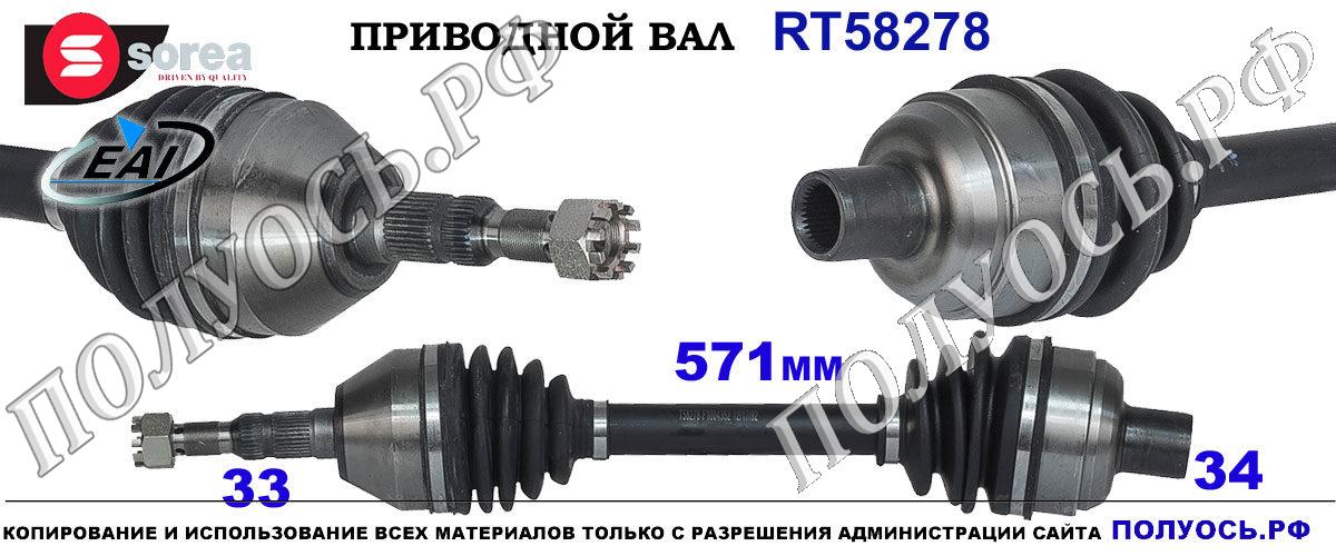 RT58278 приводной вал правый OPEL MERIVA B оем: 0374876, 13248646, 95520577