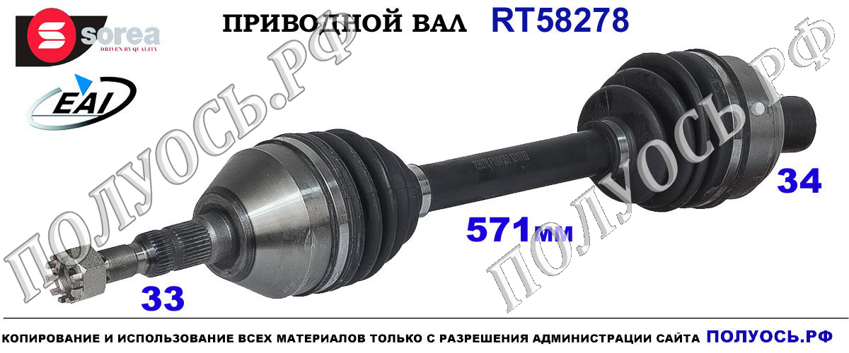 RT58278 приводной вал OPEL MERIVA B оем: 0374876, 13248646, 95520577
