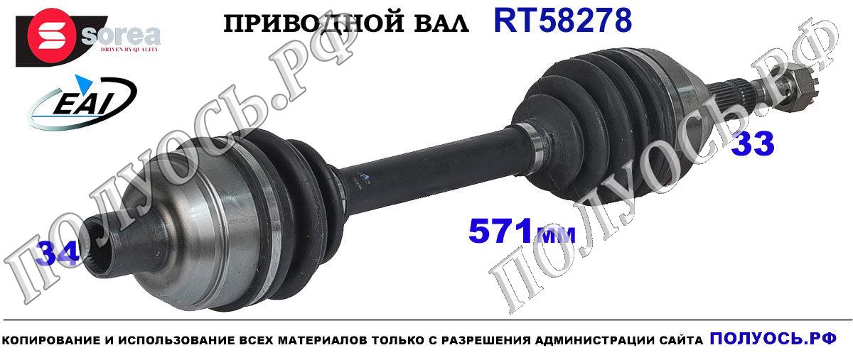 RT58278 приводной вал Опель Мерива Б оем: 0374876, 13248646, 95520577