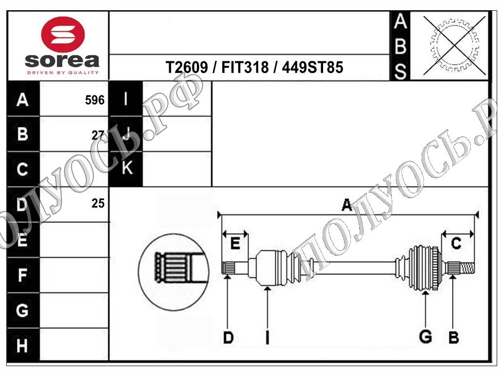 RT58449 приводной вал правый,полуось правая FIAT DOBLO II ОЕМ: 51822813, 51887291, 51933670, 51933681