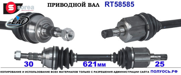 T58585 приводной вал левый OPEL ASTRA J, OPEL CASCADA ОЕМ: 0374899, 13335155