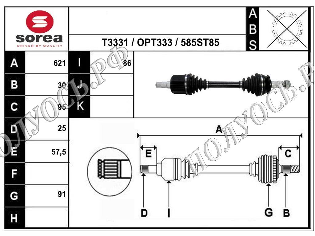 RT58585 приводной вал левый OPEL ASTRA J, OPEL CASCADA ОЕМ: 0374899, 13335155