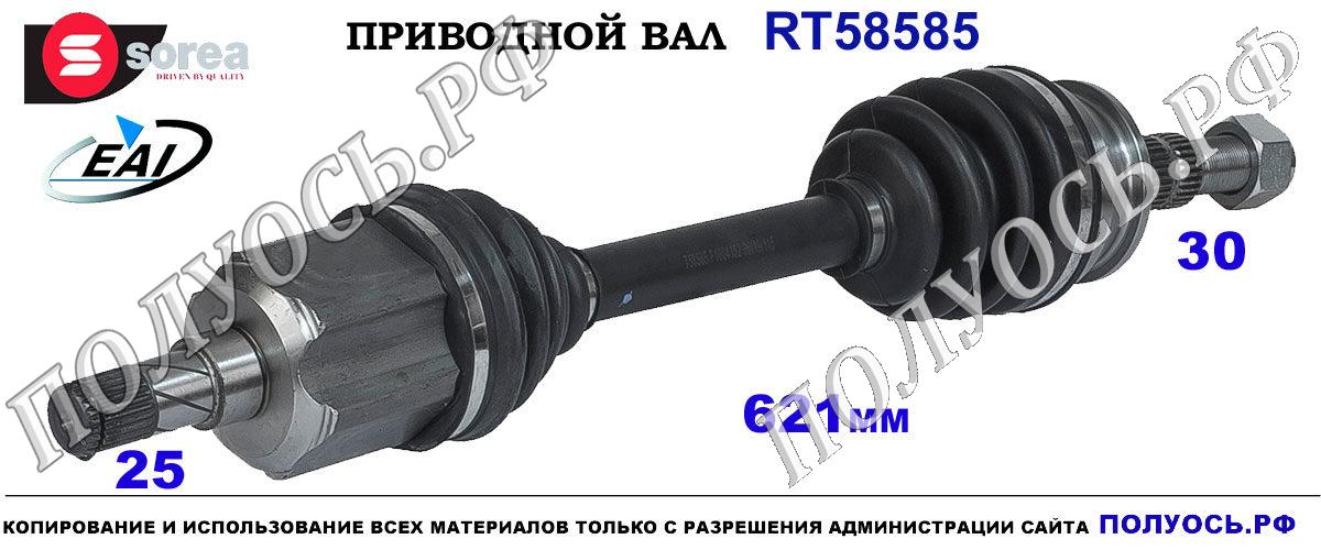 T58585 приводной вал левый Опель Астра J, Опель Каскада ОЕМ: 0374899, 13335155