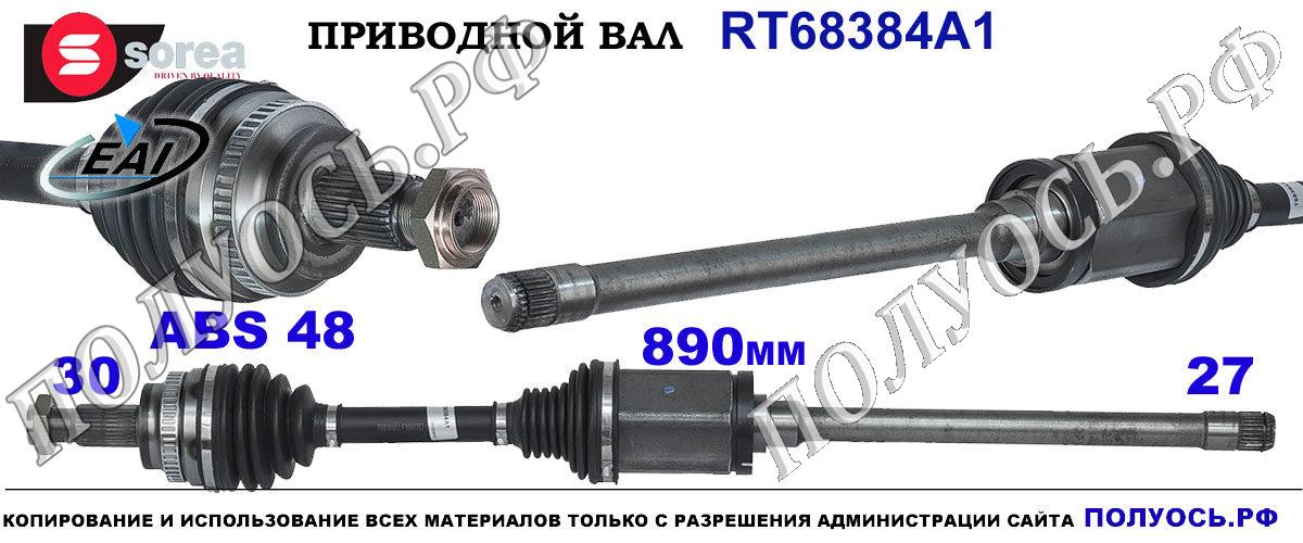 Приводной вал BMW 3 E90,E91,E92 . OEM : 31607558950