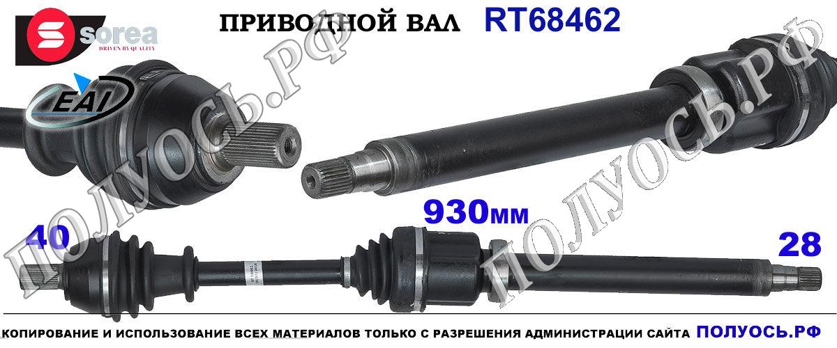 RT68462 Приводной вал FORD GALAXY, MONDEO IV, FORD S-MAX OEM: 1788206, 7G913B436BF
