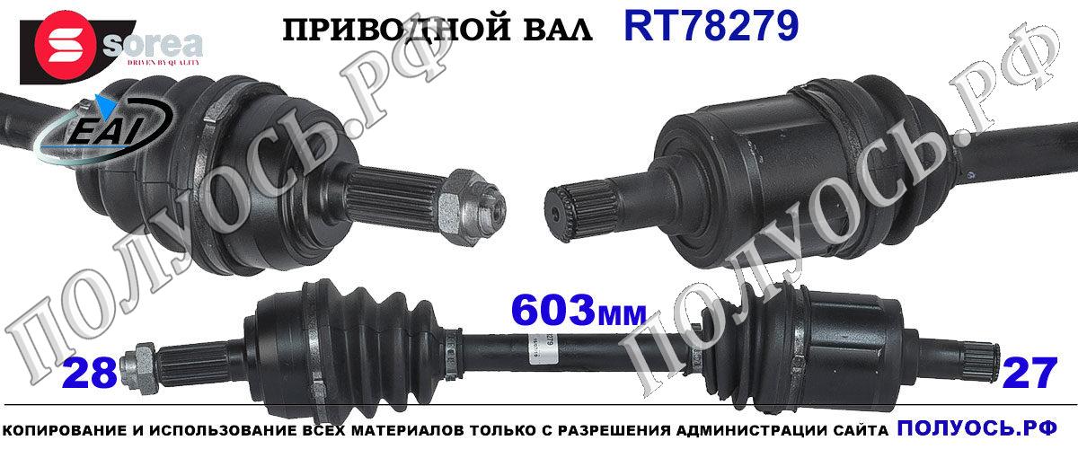 RT78279 Приводной вал HONDA ACCORD V, ROVER 600 OEM: 44010SN7953, GCV1094