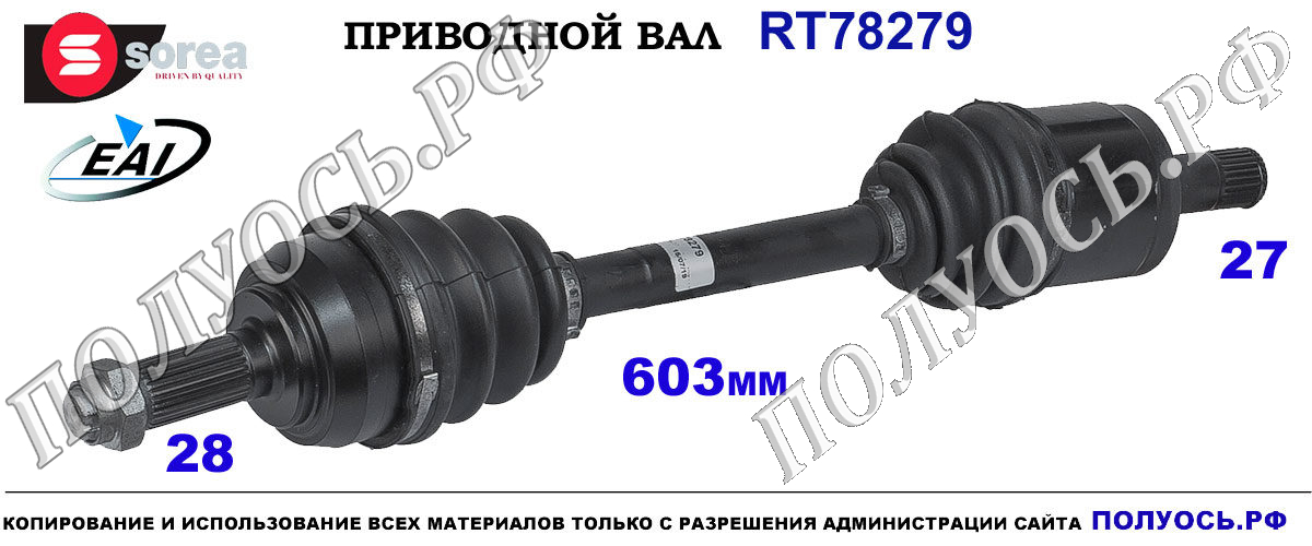 RT78279 Приводной вал HONDA ACCORD V OEM: 44010SN7953, GCV1094