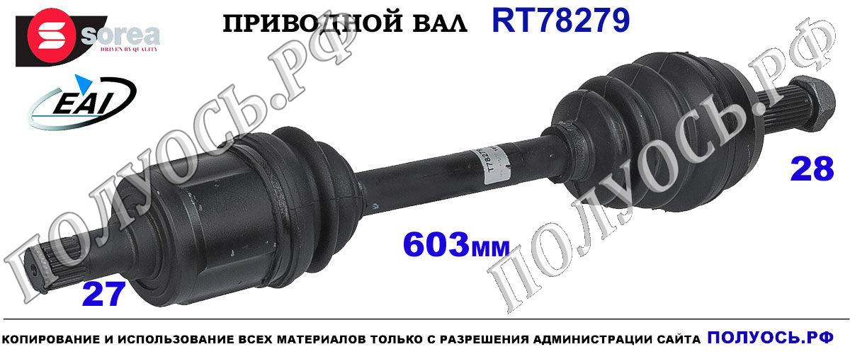 RT78279 Приводной вал ROVER 600 OEM: 44010SN7953, GCV1094
